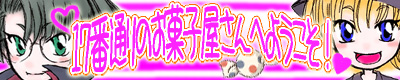 17番通りのお菓子屋さんへようこそ!/Crystal+
