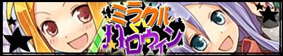 ミラクル☆ハロウィン/アキ&ゆーき