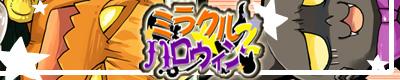 ミラクル☆ハロウィン・2/アキ&ゆーき
