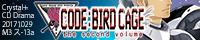 CODE:BIRD CAGE